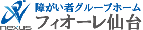 仙台の共同生活援助(グループホーム) フィオーレ仙台